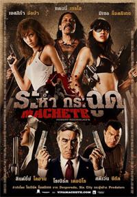 mp_machete