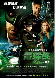 I like how this poster follows the old tradition of emphasizing Kato over Green Hornet