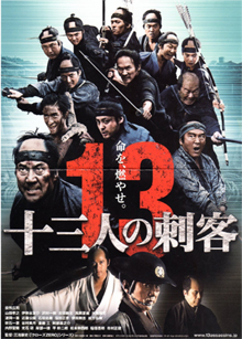 mp_13assassins