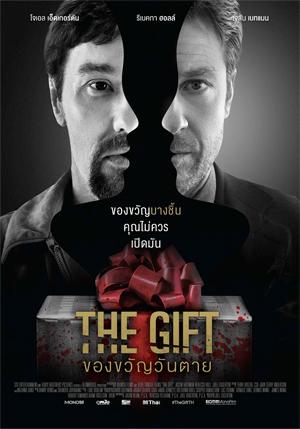 mp_gift